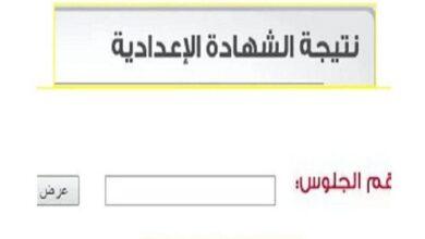 Photo of نتيجة الشهادة الإعدادية القاهرة 2021 برقم الجلوس والاسم نتيجة الصف الثالث الإعدادي