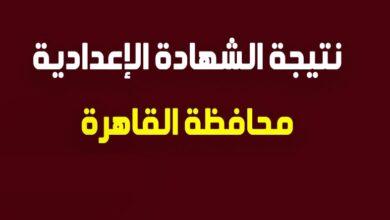 Photo of نتيجة الشهادة الإعدادية محافظة القاهرة 2021 بالدرجات برقم الجلوس والاسم الصف الثالث الاعدادي
