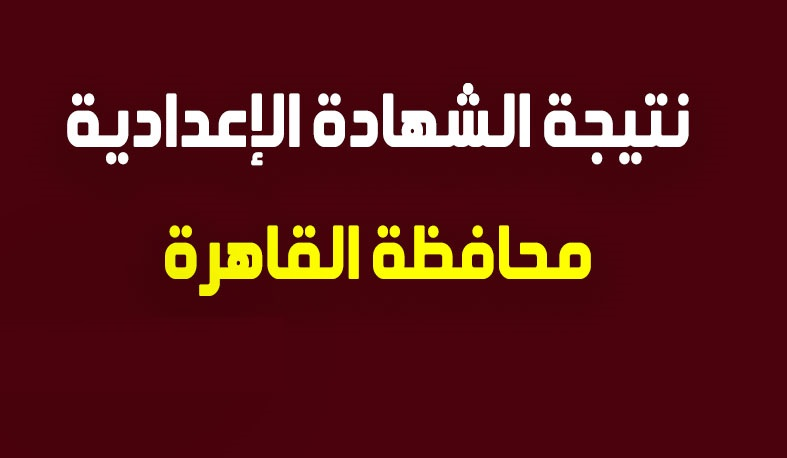 نتيجة الشهادة الإعدادية محافظة القاهرة بالإسم فقط