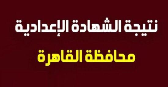 نتيجة الشهادة الإعدادية محافظة القاهرة بالإسم فقط 2021 رابط نتيجة الصف الثالث الاعدادي بالقاهرة