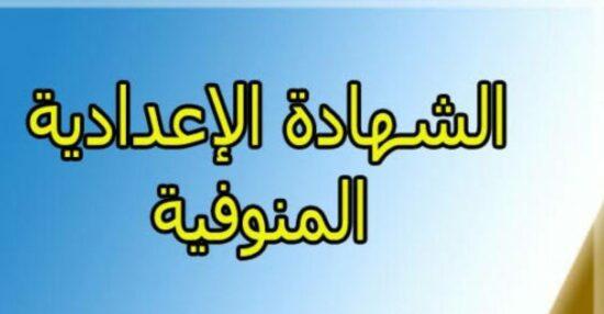 نتيجة الشهادة الإعدادية بالمنوفية بالإسم فقط 2021 بوابة نتائج التعليم الاساسى محافظة المنوفية