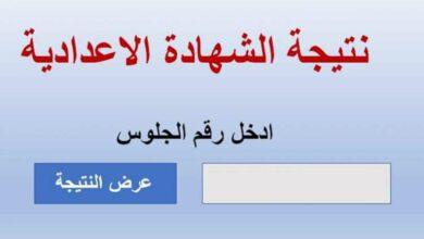 Photo of الاستعلام عن نتيجه الشهاده الاعداديه بالاسم 2021 الترم الثاني وبرقم الجلوس