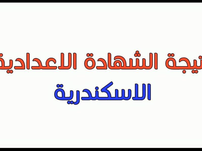 الأن .. نتيجة الشهادة الإعدادية محافظة الإسكندرية البوابة الإلكترونية 2021 الصف الثالث الاعدادي