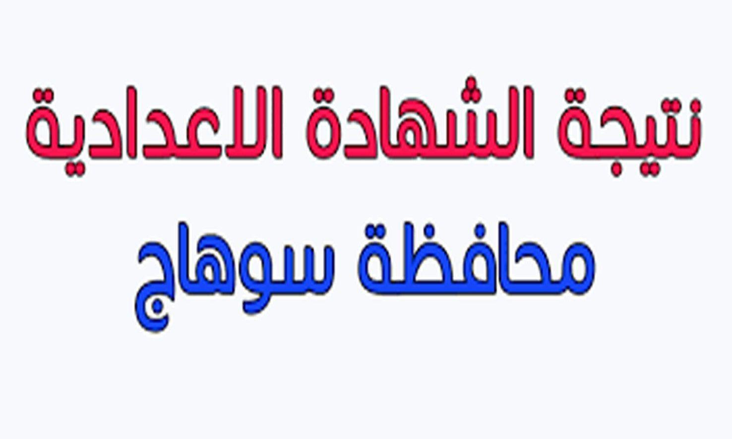 نتيجة الصف الثالث الاعدادي برقم الجلوس 2021 محافظة سوهاج في المراكز مركز جهينة، طما، طهطا