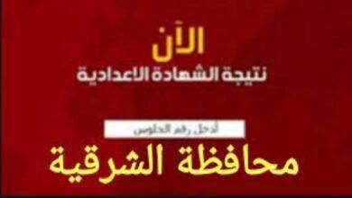 Photo of البوابة الإلكترونية لمحافظة الشرقية نتائج الامتحانات 2021 نتيجة الشهادة الإعدادية برقم الجلوس