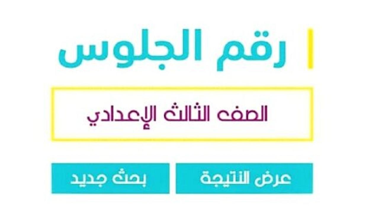 نتيجة الشهادة الاعدادية محافظة الفيوم 2021 برقم الجلوس عبر مديرية التربية والتعليم بالفيوم