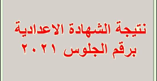 نتيجة الصف الثالث الإعدادي محافظة الأقصر بالاسم فقط ورقم الجلوس الترم التاني 2021 كنترول الشهادة الاعدادية