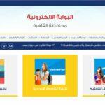 بالأسم .. نتيجة اعدادية القاهرة 2021 عبر بوابة القاهرة التعليمية نتائج التعليم الاساسي