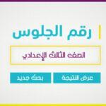 هنا رابط الحصول على نتيجة الصف الثالث الاعدادي 2021 الفصل الدراسي الثاني بالرقم القومي عبر موقع www.cairogovresults.com