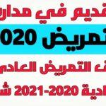 تنسيق مدارس التمريض العادي بعد الاعدادية 2021 بالدرجات لكل المحافظات