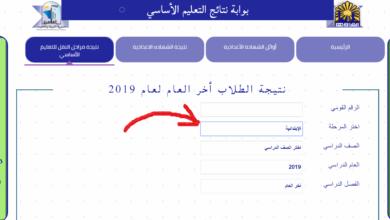Photo of برقم الجلوس .. نتيجة الصف الثالث الاعدادي 2021 الترم الثاني موقع بوابة التعليم الاساسي