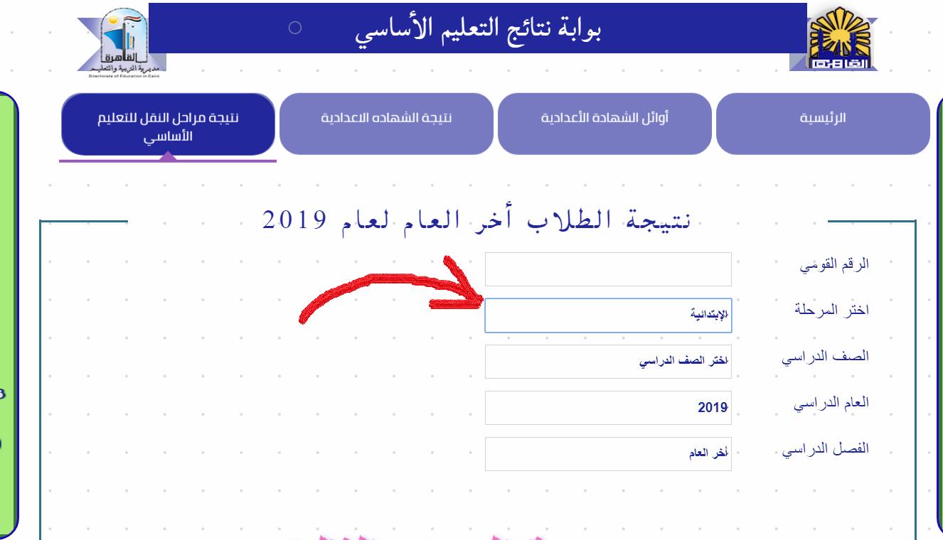 برقم الجلوس .. نتيجة الصف الثالث الاعدادي 2021 الترم الثاني موقع بوابة التعليم الاساسي