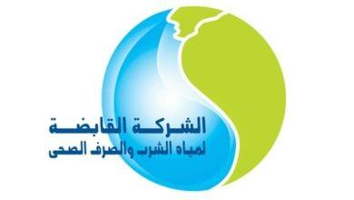 Photo of وظائف شركة مياه الشرب والصرف الصحي بالمنيا 2021