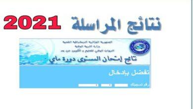 Photo of نتائج المراسلة www onefd edu dz برقم التسجيل