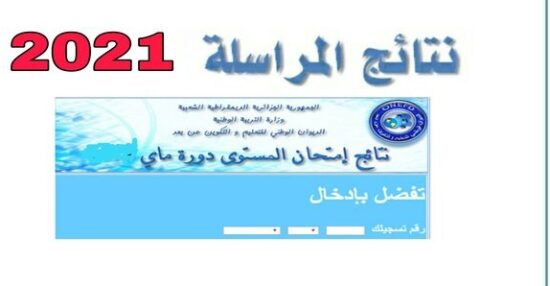 Contact results www onefd edu dz with registration number ب