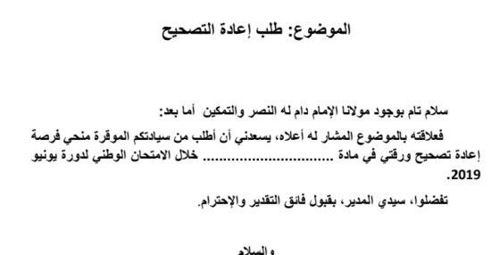 نموذج طلب إعادة التصحيح الامتحان الوطني