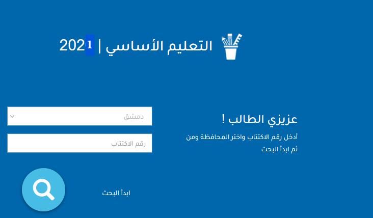 نتائج التاسع 2021 سوريا حسب الاسم موقع وزارة التربية والتعليم moed.gov.sy