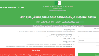 Photo of نتائج التعليم الابتدائي دورة جوان 2021 نتائج شهادة السانكيام في الجزائر
