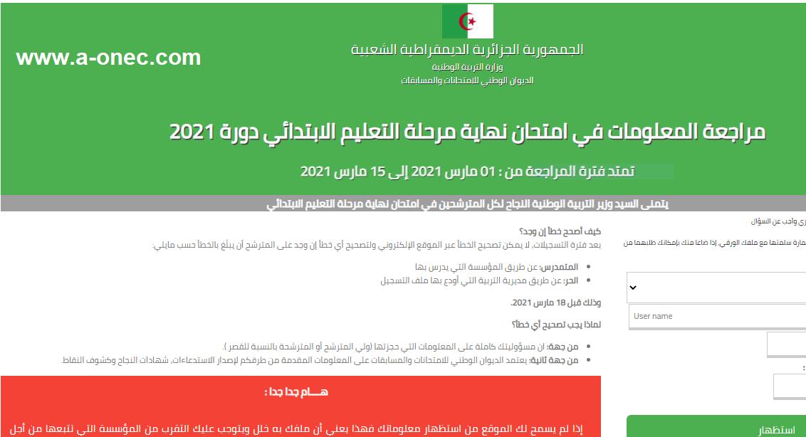 نتائج التعليم الابتدائي دورة جوان 2021 نتائج شهادة السانكيام في الجزائر