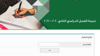 Photo of موقع المربع الإلكتروني app.moe.edu.kw نتائج الثانوية العامة الكويت 2021 بالرقم المدني