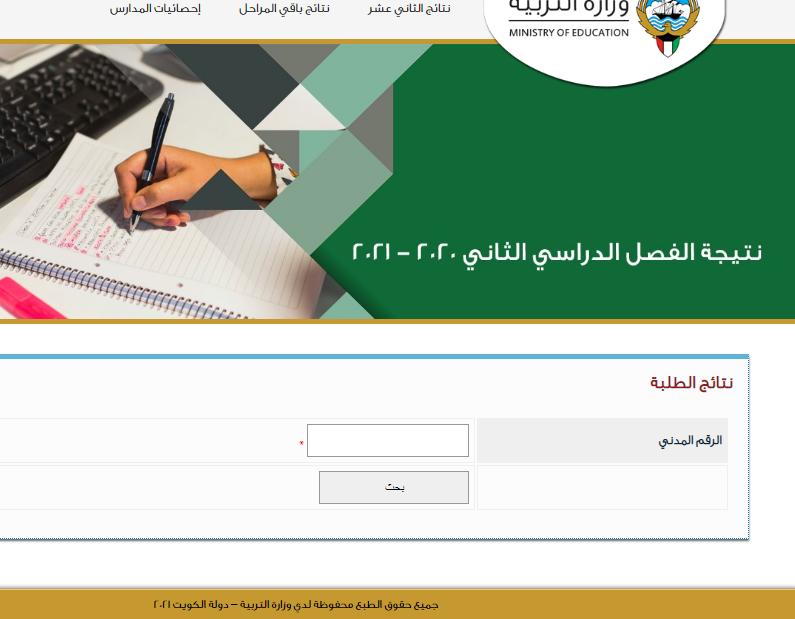موقع المربع الإلكتروني app.moe.edu.kw نتائج الثانوية العامة الكويت 2021 بالرقم المدني