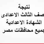 رابط مباشر .. نتيجة الصف الثالث الاعدادي بمحافظة الاسكندرية بالدرجات عبر البوابة الالكترونية 2021
