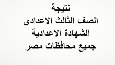 Photo of رابط مباشر .. نتيجة الصف الثالث الاعدادي بمحافظة الاسكندرية بالدرجات عبر البوابة الالكترونية 2021