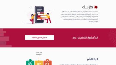 Photo of تسجيل الدخول الى منصة درسك exams.darsak.gov لاداء الاختبارات التقييمية النهائية