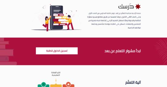 تسجيل الدخول الى منصة درسك لاداء الاختبارات التقييمية النهائية exams.darsak.gov
