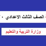 رابط نتيجة مواد الشهادة الاعدادية بالدرجات 2021 بالإسم فقط | موقع وزارة التربية والتعليم البوابة الإلكترونية لمحافظة القاهرة