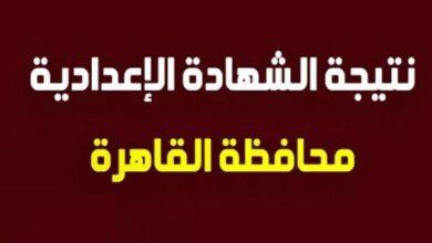 Photo of نتيجة الشهادة الإعدادية محافظة القاهرة 2021 الترم الثاني بالاسم ورقم الجلوس عبر بوابة التعليم الأساسي