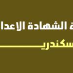 نتيجة الشهادة الاعدادية الأسكندرية 2021