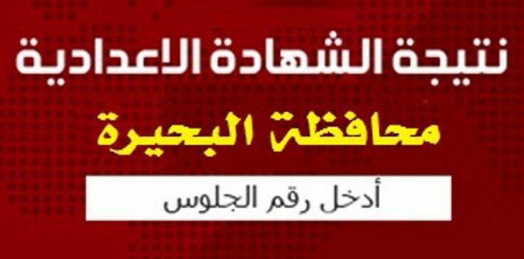 نتيجة الشهادة الاعدادية 2021 محافظة البحيرة نتيجة الصف الثالث الاعدادي بالاسم ورقم الجلوس