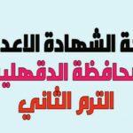 نتيجه الصف الثالث الاعدادي 2021 محافظة الدقهلية برقم الجلوس رابط نتيجة الشهادة الاعدادية الترم الثاني بالاسم