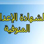 نتيجة الصف الثالث الاعدادي بالمنوفية بالاسم فقط 2021 مديرية التريبة والتعليم محافظة المنوفية