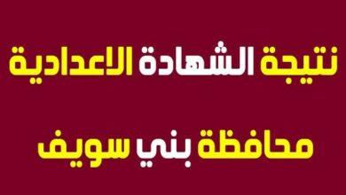 Photo of البوابة الإلكترونية لمحافظة بني سويف نتيجة الصف الثالث الإعدادي 2021 بالاسم ورقم الجلوس