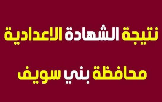 نتائج طلاب شهادة الصف الثالث الاعدادي محافظة بني سويف 2021 برقم الجلوس والاسم