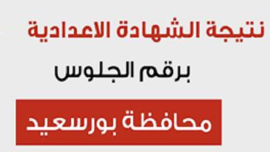 Photo of نتيجة الشهادة الاعدادية محافظة بورسعيد 2021 الترم الثاني برقم الجلوس