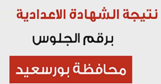 نتيجه الشهاده الإعداديه محافظه بورسعيد بالإسم 2021 البوابة الإلكترونية لمحافظة بورسعيد