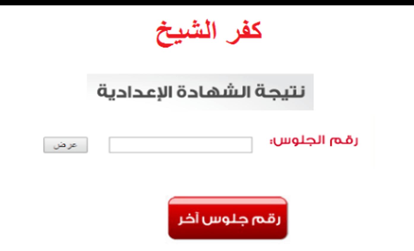 """نتيجة الشهادة الاعدادية كفر الشيخ 2021 الترم الثاني """"نتائج 3 اعدادي"""" بالاسم ورقم الجلوس"""