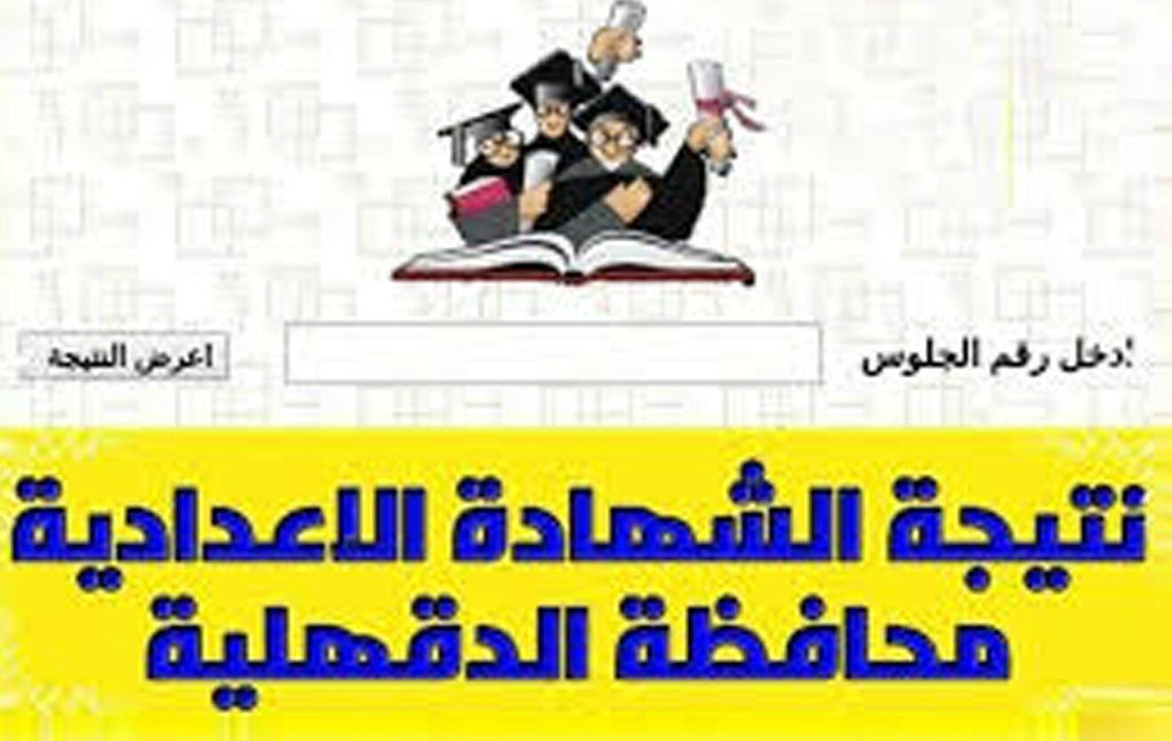 نتيجة الشهادة الاعدادية محافظة الدقهلية برقم الجلوس 2021