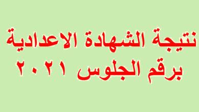 Photo of نتيجه الصف الثالث الاعدادي 2021 محافظه الدقهليه الترم الثاني نتائج الاعدادية برقم الجلوس وبالاسم