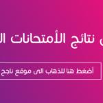 موقع وزارة التربية العراقية نتائج السادس الابتدائي 2021 moedu.gov.iq