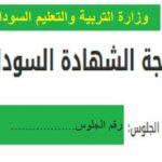 معرفة نتيجة شهادة الاساس برقم الجلوس 2021 ولاية الخرطوم