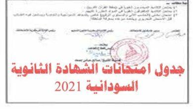 Photo of جدول امتحانات الشهادة الثانوية السودانية 2021 التاسع عشر من هذا الشهر
