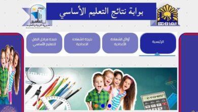 Photo of موقع وزارة التربية والتعليم نتيجة طلاب الصف الثالث الإعدادي بالاسم 2021