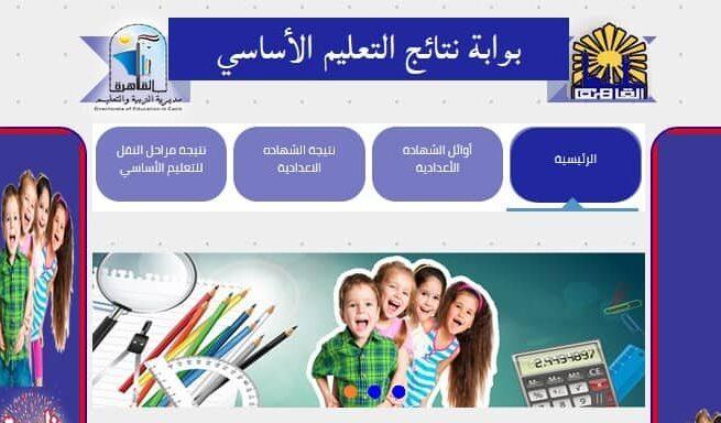 بوابة نتائج التعليم الأساسي نتيجة الشهادة الإعدادية 2021