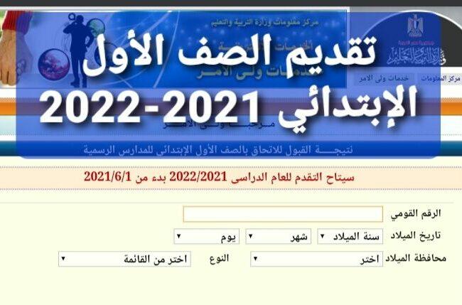 تقديم أولى إبتدائي 2021