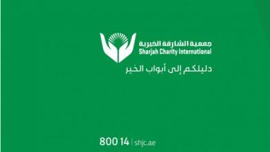 Photo of أرقام جمعية الشارقة الخيرية وما هي أهم أهداف الجمعية