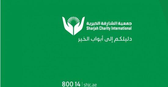 أرقام جمعية الشارقة الخيرية وما هي أهم أهداف الجمعية
